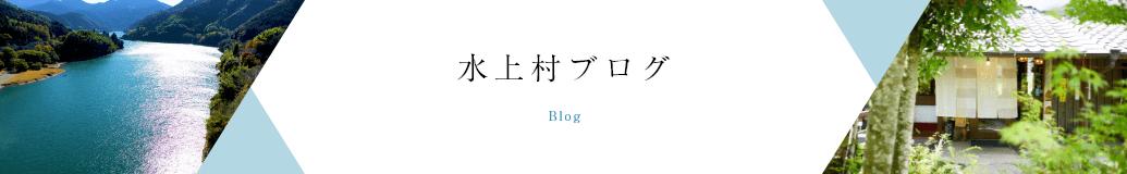 水上村ブログ